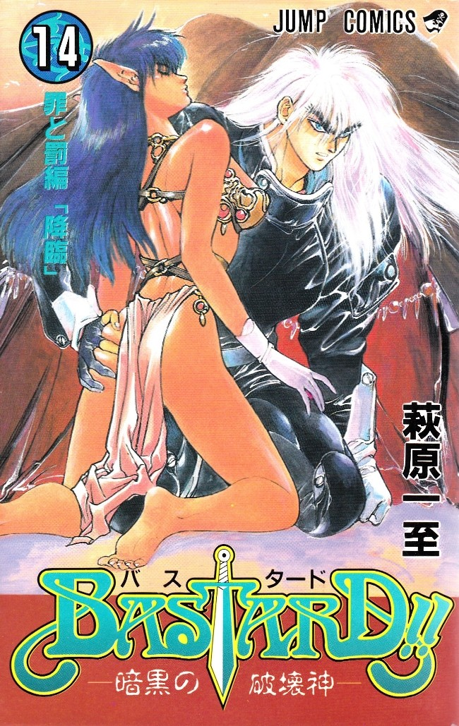 Couverture de Bastard!! (en japonais) -14- Tome 14