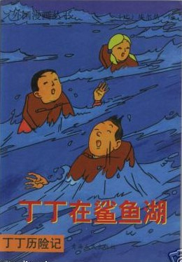 Couverture de Tintin (en chinois) -C3Pir- Tintin et le Lac aux requins