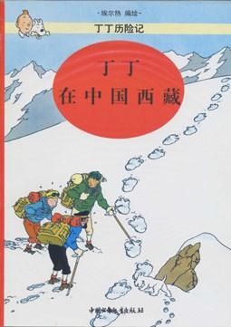 Couverture de Tintin (en chinois) -20- Tintin au Tibet chinois