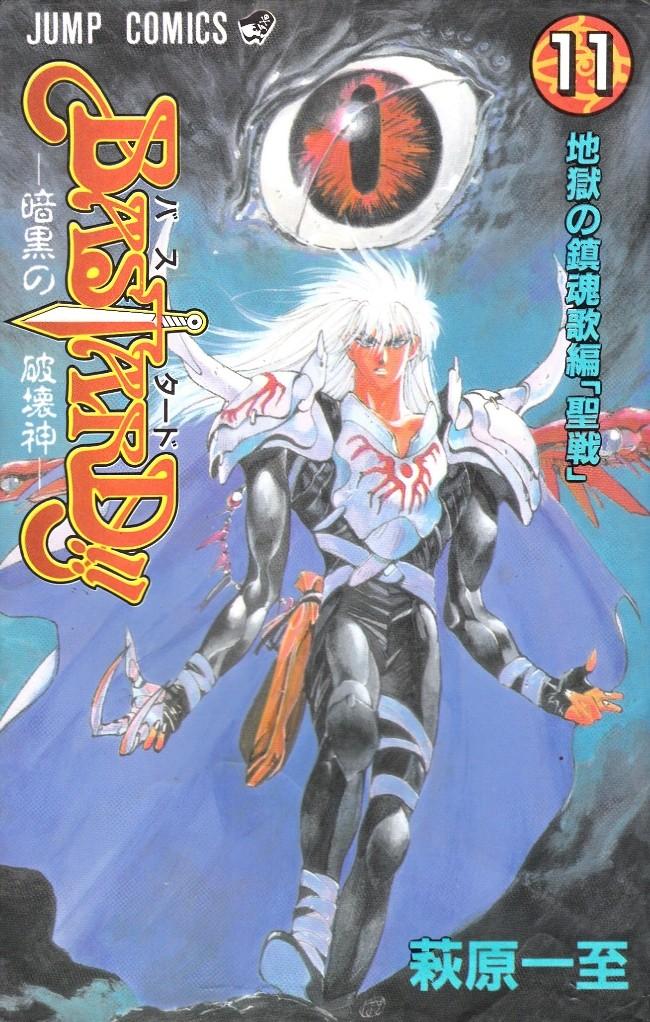 Couverture de Bastard!! (en japonais) -11- Tome 11