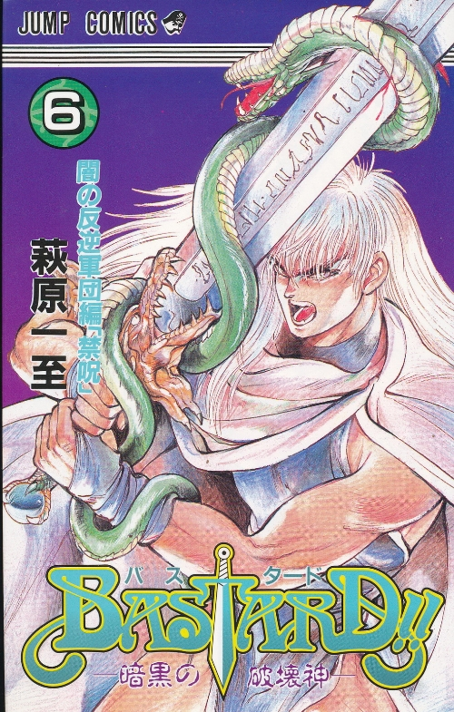 Couverture de Bastard!! (en japonais) -6- Tome 6