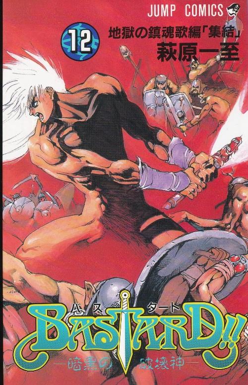 Couverture de Bastard!! (en japonais) -12- Tome 12