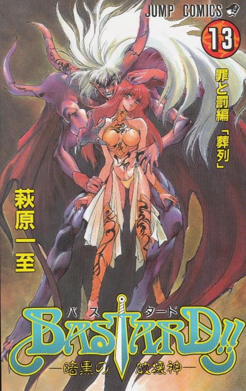 Couverture de Bastard!! (en japonais) -13- Tome 13