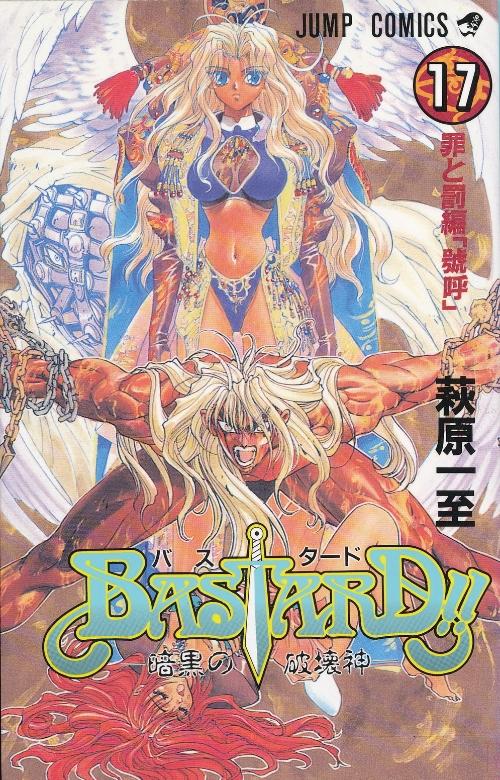 Couverture de Bastard!! (en japonais) -17- Tome 17