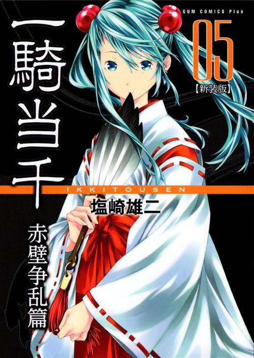 Couverture de Ikkitousen - Recoverted edition -5- Volume 05