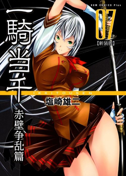 Couverture de Ikkitousen - Recoverted edition -7- Volume 07