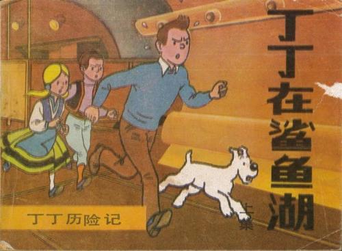 Couverture de Tintin (en chinois) -C3a1PIR- Tintin et le Lac aux requins (Première partie)