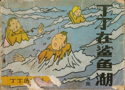 Couverture de Tintin (en chinois) -C3a2PIR- Tintin et le Lac aux requins (deuxième partie)