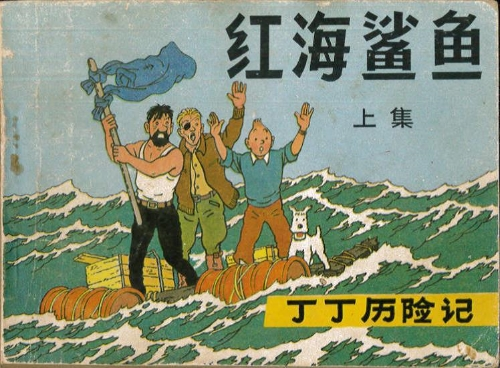 Couverture de Tintin (en chinois) -191PIR- Coke en stock (Première partie)