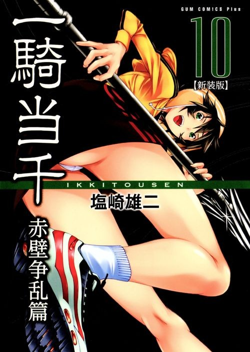 Couverture de Ikkitousen - Recoverted edition -10- Volume 10