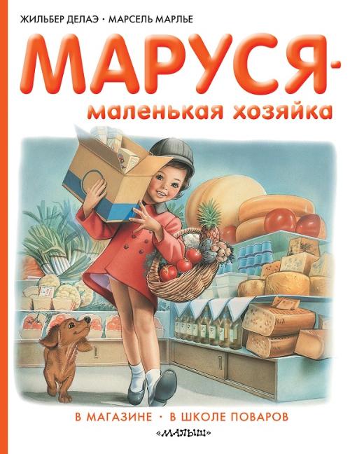 Martine (en russe) - BD, informations, cotes
