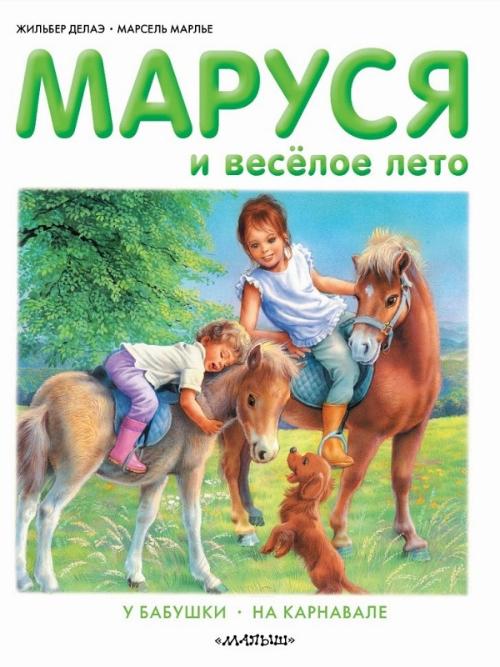 Couverture de Martine (en russe) -3- Маруся и весёлое лето