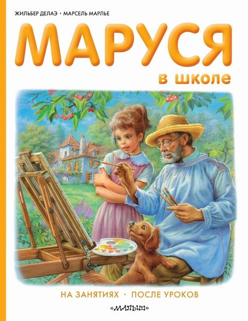 Couverture de Martine (en russe) -4- Маруся в школе