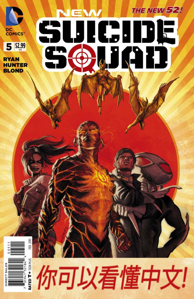 Couverture de New Suicide Squad (2014) -5- Defective
