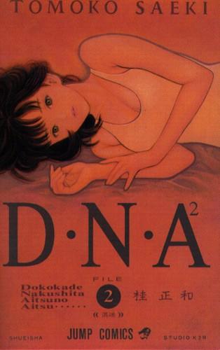 Couverture de D.N.A² (en japonais) -2- Tome 2