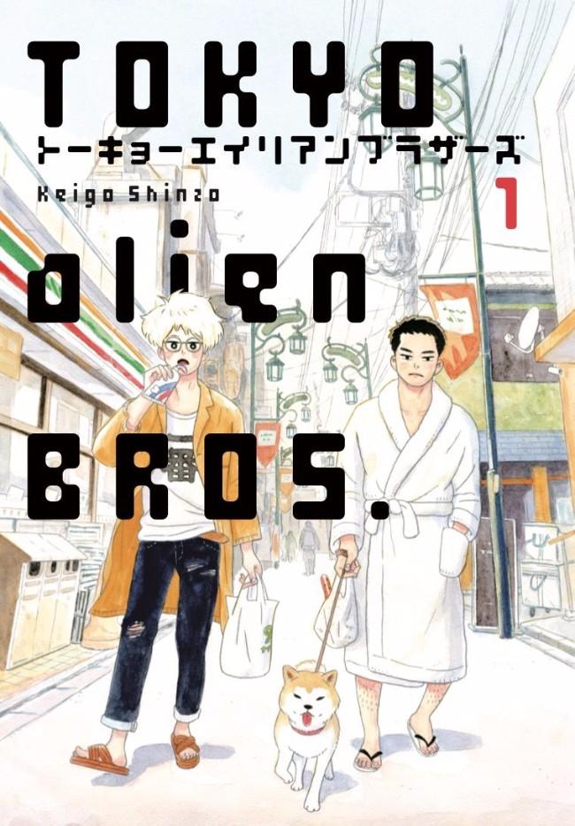 Tokyo Alien Bros - Tome 1