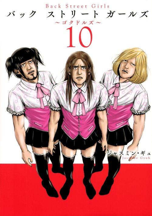 Couverture de Back Street Girls (en japonais) -10- Volume 10