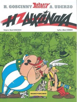Couverture de Astérix (en langues étrangères) -15Grec- η Διχόνοια (i Dikhónia)