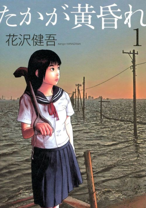 Couverture de Takaga Tasogare -1- Volume 1