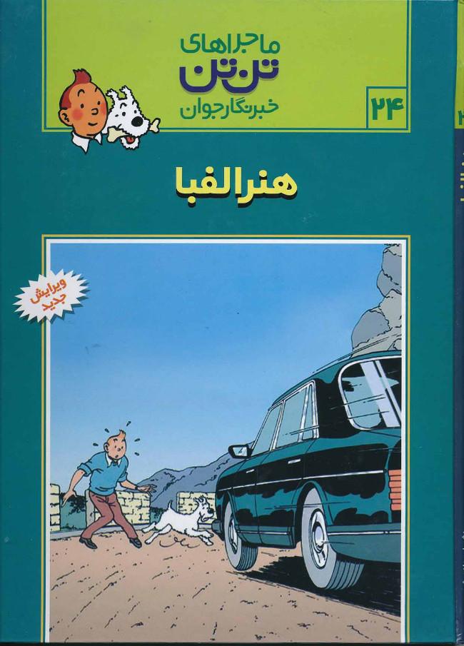 Couverture de Tintin (en langues étrangères) -24Farsi Pir- Tintin et l'Alph'Art