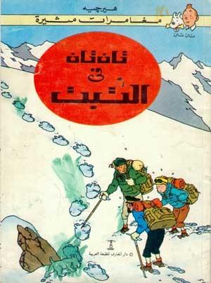 Couverture de Tintin (en langues étrangères) -20Arabe- Tintin au Tibet