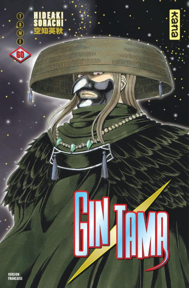Couverture de Gintama -60- Tome 60