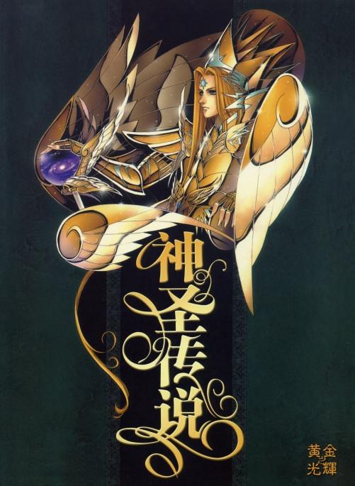 Couverture de Saint Seiya Illustrations : Feng chun MU -1(AUT)- Sacred Saga