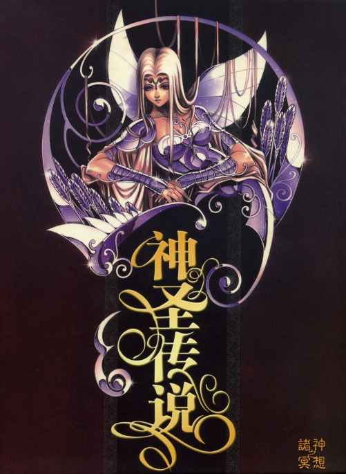Couverture de Saint Seiya Illustrations : Feng chun MU -2(AUT)- Sacred Saga