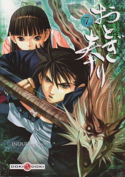Couverture de Otogi Matsuri -7- Tome 7