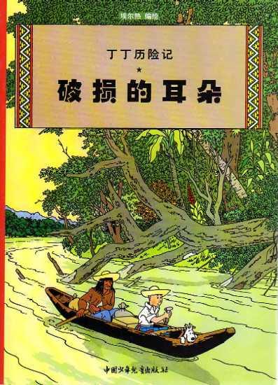 Couverture de Tintin (en chinois) -6- L'Oreille cassée