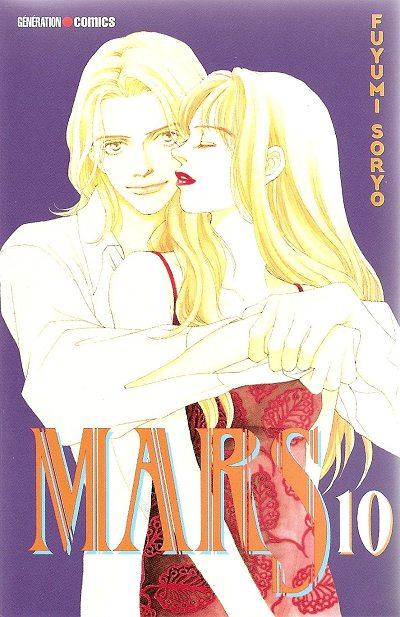 Couverture de Mars (Soryo) -10- Tome 10