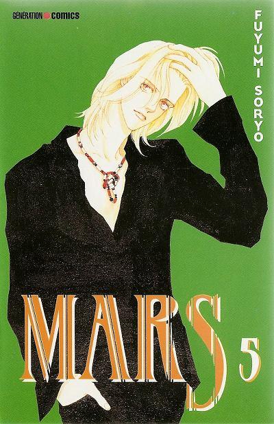 Couverture de Mars (Soryo) -5- Tome 5